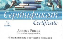Сертификаты Алимов Рашид Агакеримович