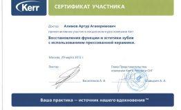 Сертификаты Алимов Артур Агакеримович
