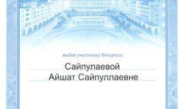 Сайпулаева Айшат Сайпуллаевна